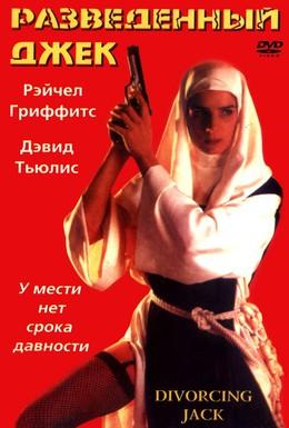 Постер фильма Разведенный Джек (1998)