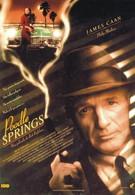 Частный детектив Марлоу (1998)