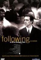 Преследование (1998)