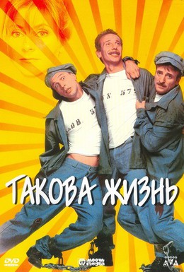 Постер фильма Такова жизнь (1998)