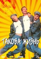 Такова жизнь (1998)