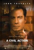 Гражданский иск (1998)