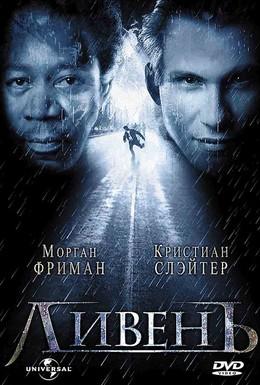 Постер фильма Ливень (1998)