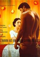 Мужчина как женщина (1998)