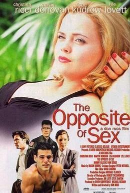 Постер фильма Противоположность секса (1998)