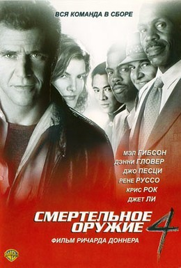 Постер фильма Смертельное оружие 4 (1998)