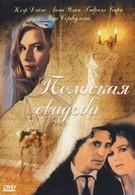 Польская свадьба (1998)