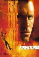 Огненный шторм (1998)