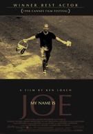 Меня зовут Джо (1998)