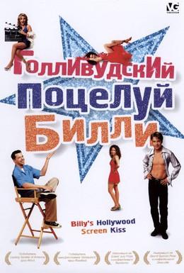 Постер фильма Голливудский поцелуй Билли (1998)