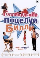 Голливудский поцелуй Билли (1998)