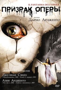 Постер фильма Призрак оперы (1998)