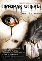 Призрак оперы (1998)