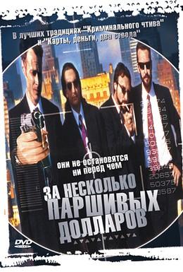 Постер фильма За несколько паршивых долларов (1995)