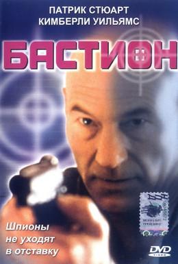 Постер фильма Бастион (1998)