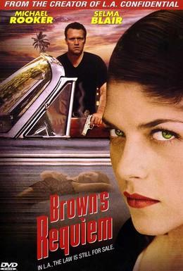 Постер фильма Реквием мафии (1998)