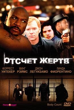 Постер фильма Отсчет жертв (1998)