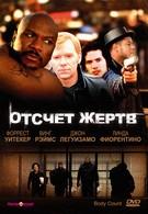 Отсчет жертв (1998)