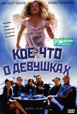 Постер фильма Кое-что о девушках (1998)