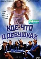Кое-что о девушках (1998)