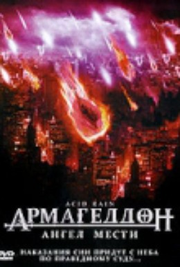 Постер фильма Армагеддон: Ангел мести (1998)