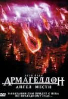 Армагеддон: Ангел мести (1998)