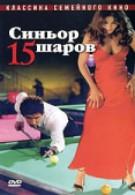 Синьор 15 шаров (1998)