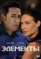 Элементы (1998)