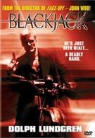 Блэкджек (1998)