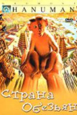 Постер фильма Страна обезьян (1998)