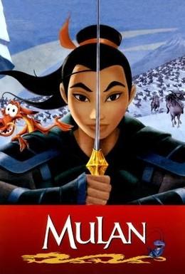 Постер фильма Мулан (1998)