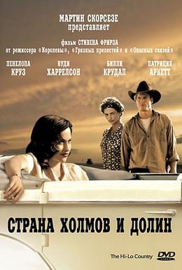 Постер фильма Страна холмов и долин (1998)