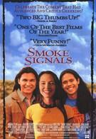 Дымовые сигналы (1998)