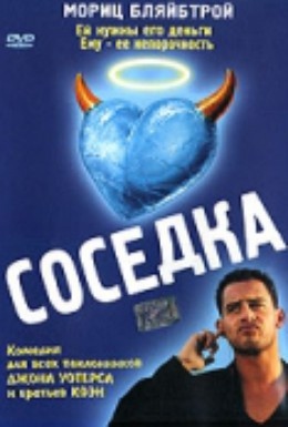 Постер фильма Соседка (1998)