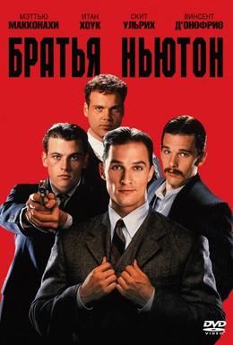 Постер фильма Братья Ньютон (1998)