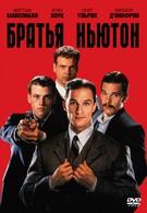 Братья Ньютон (1998)