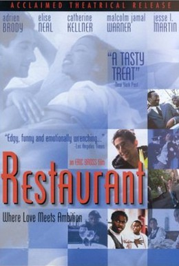 Постер фильма Ресторан (1998)