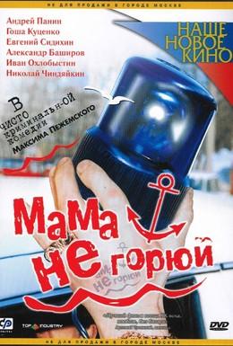 Постер фильма Мама не горюй (1997)