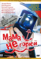Мама не горюй (1997)