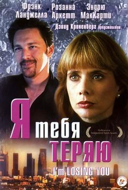 Постер фильма Я тебя теряю (1998)