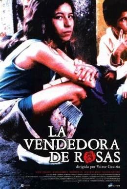 Постер фильма Воображаемая жизнь ангелов (1998)