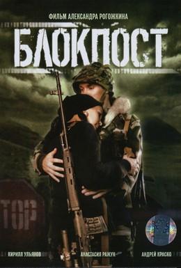 Постер фильма Блокпост (1998)