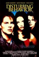 Непристойное поведение (1998)