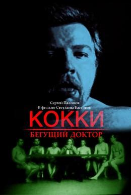 Постер фильма Кокки – Бегущий Доктор (1998)