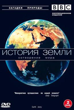 Постер фильма BBC: История Земли (1998)