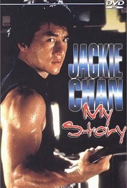 Постер фильма Джеки Чан: Моя жизнь (1998)