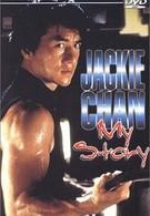 Джеки Чан: Моя жизнь (1998)