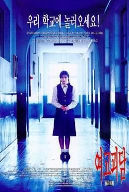 Постер фильма Шёпот стен (1998)