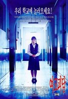 Шёпот стен (1998)