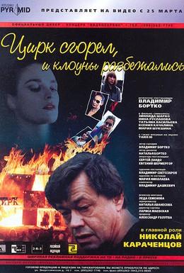 Постер фильма Цирк сгорел, и клоуны разбежались (1998)